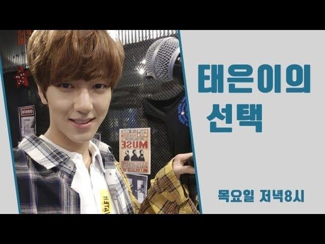 [ENG SUBCC] V LIVE - IM Choice Taeeun Vers. (태은이의 선택 )