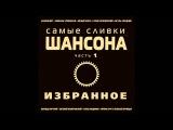 Катя Огонёк и группа Тайга - Горький мед