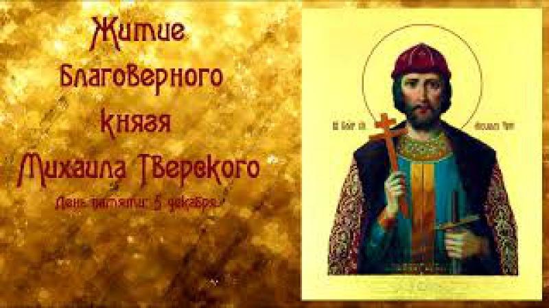 Житие благоверного князя Михаила Ярославича Тверского