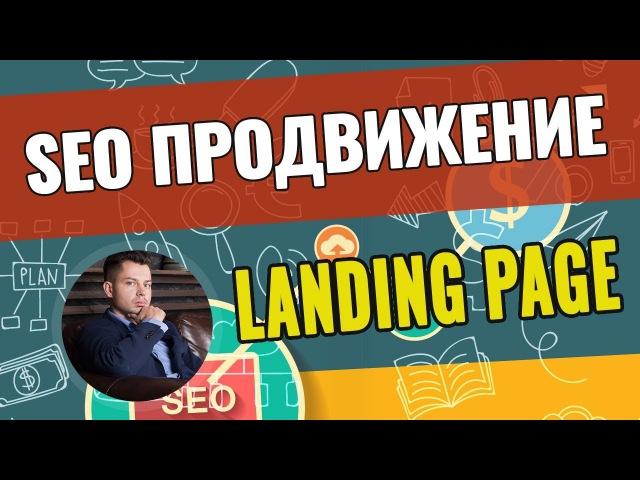 SEO продвижение лэндинга — инструкция по оптимизации Landing Page » Freewka.com - Смотреть онлайн в хорощем качестве