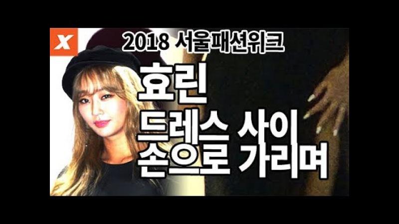 효린, 드레스 사이 손으로 가리며 입장(hyo rin,씨스타,sistar,2018 SS 헤라서울패션위크)