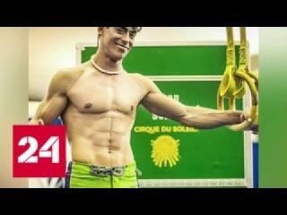 Акробат Cirque du Soleil разбился во время выступления - Россия 24