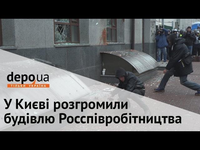 17 февраля 2018. Киев. У Києві розгромили будівлю Росспівробітництва