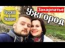 РУССКИЙ В УКРАИНЕ / УЖГОРОД / Ужгородский замок
