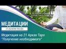 Медитации Медитация на 21 Аркан Таро Получение необходимого Василий Попов