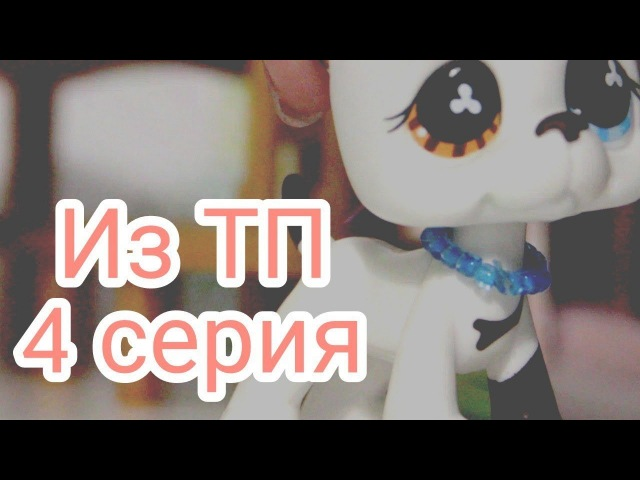 LPS: Из ТП в девушку ( 4 серия )