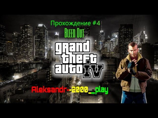 Прохождение GTA IV 4. Bleed Out