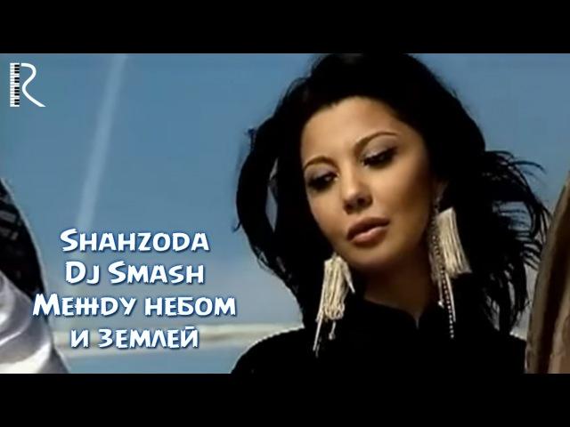 Shahzoda Dj Smash - Между небом и землей (Official video)