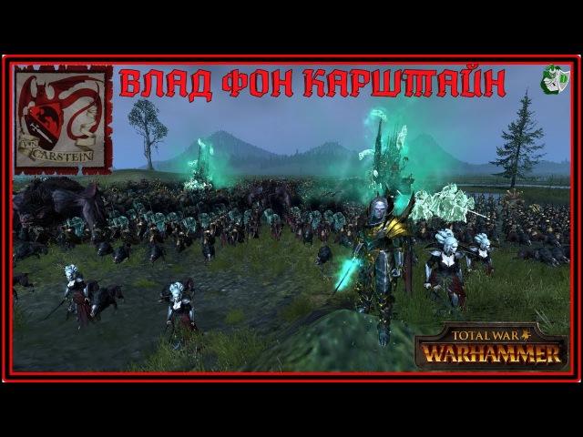 МЕРТВЫЙ КРЕСТОВЫЙ ПОХОД - фон Карштайны - Total War: Warhammer (12)