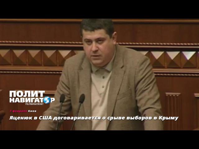 Яценюк в США договаривается о срыве выборов в Крыму