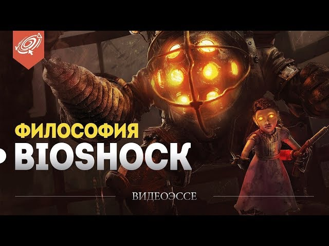 Bioshock, философия игры, скрытый смысл и анализ идей | Биошок как критика объективиз...