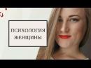 5 ЛУЧШИХ КНИГ ПО САМОРАЗВИТИЮ Психология женщины