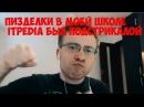 Itpedia О ДРАКАХ В СВОЕЙ ШКОЛЕ