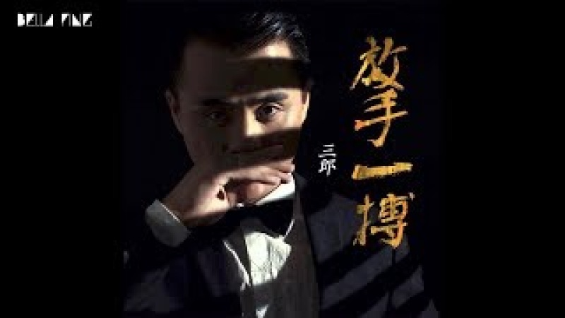 【HD】三郎 - 放手一搏 [歌詞字幕][完整高清音質] ♫ San Lang - Risk It All