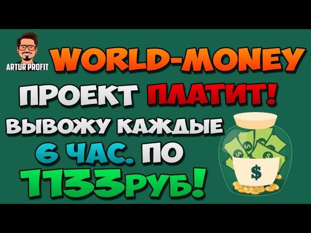 WorldMoney - проект который платит по 1133 рубля каждые 6 часов! [ АВТОРИТЕТ 2.0 ] / ArturProfit