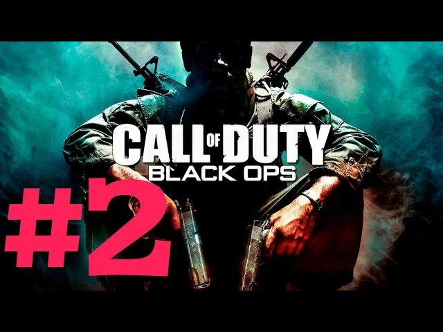 Прохождение Call Of Duty Black Ops 2