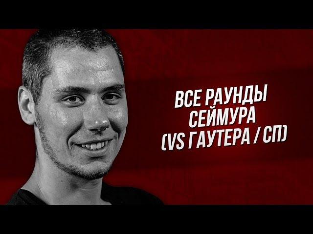 ВСЕ РАУНДЫ СЕЙМУРА ПРОТИВ GAUTER RBL