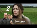 Земляк Шериф. 2 серия (2013). Боевик @ Русские сериалы