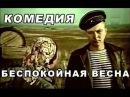 Советская комедия Беспокойная весна 1956