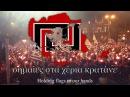 Golden Dawn Marching Song: Χρυσαυγίτες στον δρόμο περνάνε (Chrysafgites Street Crossing)