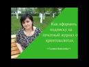 Обзор первого печатного журнала в России о криптовалютах. Как оформить подпис