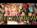 Українські пісні Збірка Веселих Пісень Українська Музика