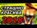БРАВО! ПРЕМЬЕРА 2018 В ТРЕНДЕ ЮТУБА / Русский фильм сериал 2018