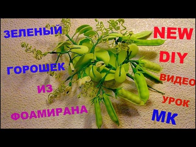 Зеленый горошек Из Фоамирана МК