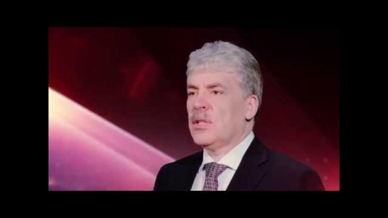 Предвыборный ролик П.Н. ГРУДИНИНА. Президент, которого ждёт вся Россия.