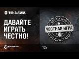 Давайте играть честно! #worldoftanks #wot #танки httpwot-vod.ru