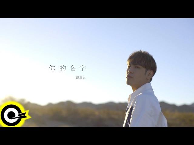 陳零九 Nine Chen 你的名字 The Lost Name 三立華劇「已讀不回的戀人 See You in Time」片尾曲 Official Musi
