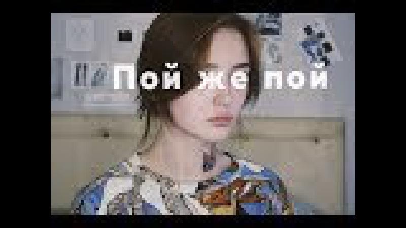 THE RETUSES - пой же пой (cover by Valery. Y./Лера Яскевич)