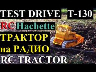 Радиоуправляемый трактор Т-130 в масштабе 1:43 TEST DRIVE RC Hachette tractor