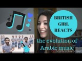 BRITISH GIRL REACTS TO THE EVOLUTION OF ARABIC MUSIC