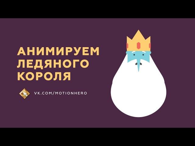 Анимируем Ice King'a Затухающее движение без экспрешнов и морфинг персонажа из буквы
