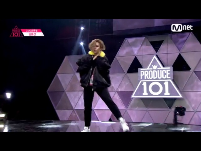 임효선 LIM HYOSUN H U B on produce 101
