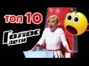 ТОП 10 лучших выступлений - Голос Дети Россия, Смотреть ВСЕМ!!! 😱😱😱