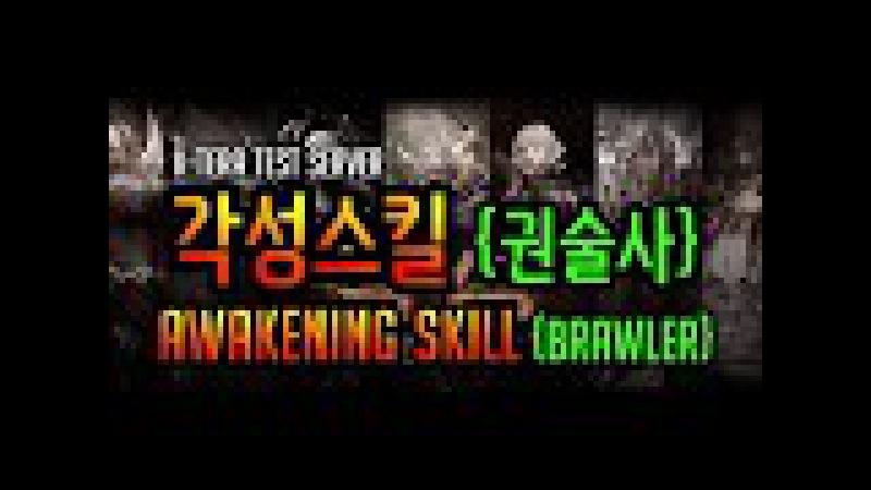 [K-TERA 36] 테라 권술사 각성 스킬 살펴보기 Awakening Skills of Brawler(Test Server)