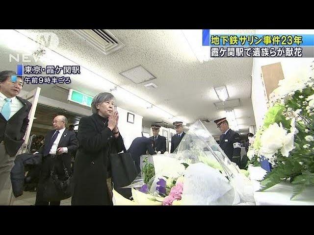 「また来たよ」サリン事件から23年 霞ケ関駅で献花(18/03/20)
