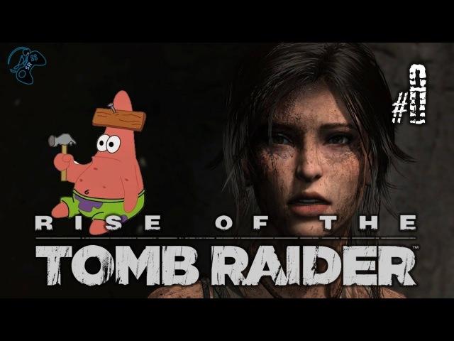 ●ОГОНЬ и КАЛАШ● Rise of the Tomb Raider - прохождение на русском 8