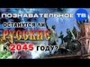 Останутся ли русские к 2045 году Познавательное ТВ Дмитрий Таран