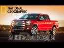 Ford F150 Форд Ф150 Пикап США - Мегазаводы Документальный фильм