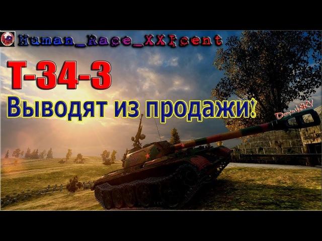 Т-34-3 | ВЫВОДЯТ! Тупо забей! Почему? СМОТРИ!