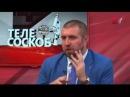 Рубль рухнет расскажу когда и почему Дмитрий Потапенко Май 2017