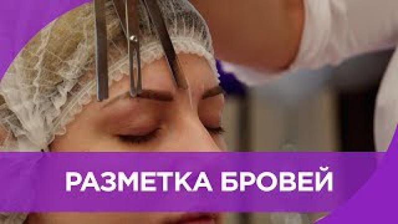 Разметка бровей | Тонкости в работе бровиста