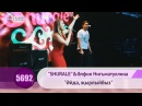 SHURALE Альфия Нигматуллина - Эйдэ, жырлыйбыз | HD 1080p