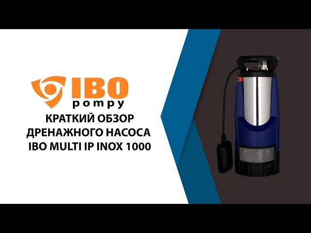 Дренажный насос IBO MULTI IP 1000