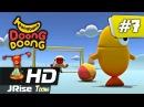 Doong Doong 07 Футбол 2 🐵🍌 Короткие мультики для самых маленьких