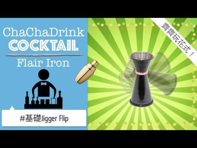 基礎簡易Jigger flip 齊齊玩花式!調酒教學 Craft Flair