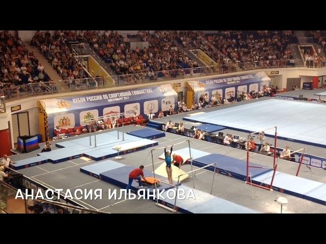 Кубок России 2017 - Финал разновысокие брусья